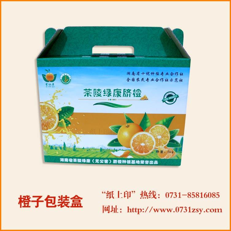 长沙脐橙包装盒厂家